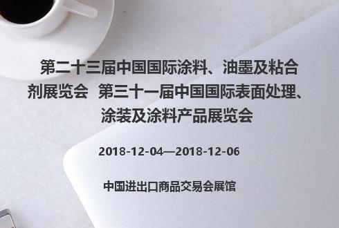 第二十三届中国国际涂料、油墨及粘合剂展览会  第三十一届中国国际表面处理、涂装及涂料产品展览会