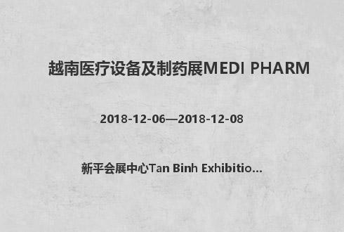 越南医疗设备及制药展MEDI PHARM