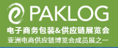 ECPAKLOG2020国际电子商务包装&供应链展览会