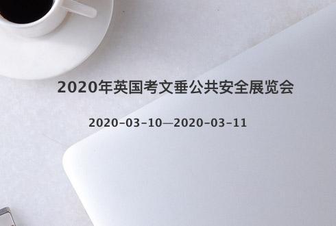 2020年英国考文垂公共安全展览会