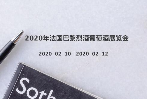 2020年法国巴黎烈酒葡萄酒展览会