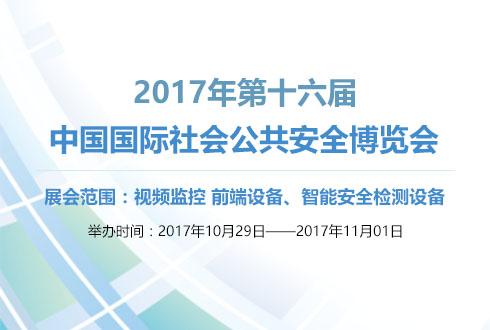 2017年广东第十六届中国国际社会公共安全博览会