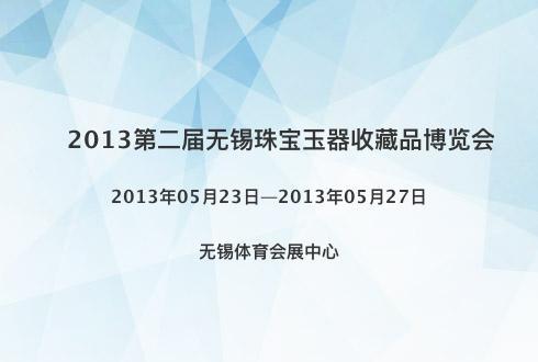 2013第二届无锡珠宝玉器收藏品博览会