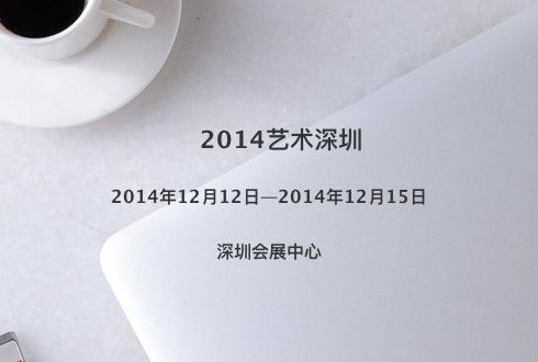2014艺术深圳