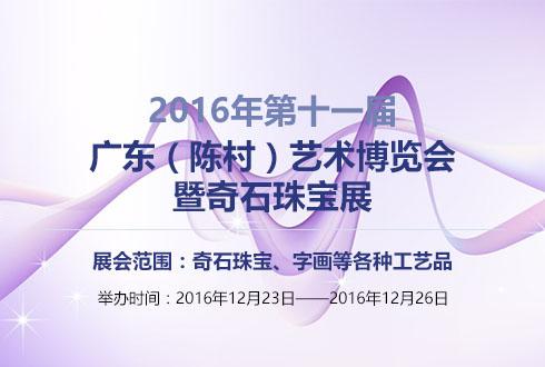2016年第十一届广东(陈村)艺术博览会暨奇石珠宝展