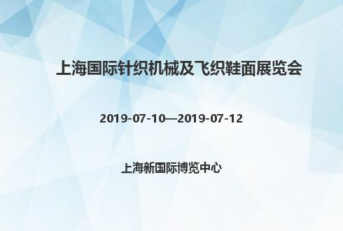 2019年上海国际针织机械及飞织鞋面展览会