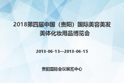 2018第四届中国(贵阳)国际美容美发美体化妆用品博览会