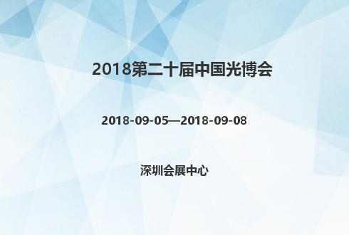 2018第二十届中国光博会