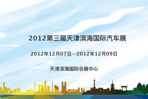 2012第三届天津滨海国际汽车展