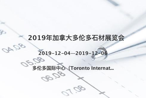 2019年加拿大多伦多石材展览会