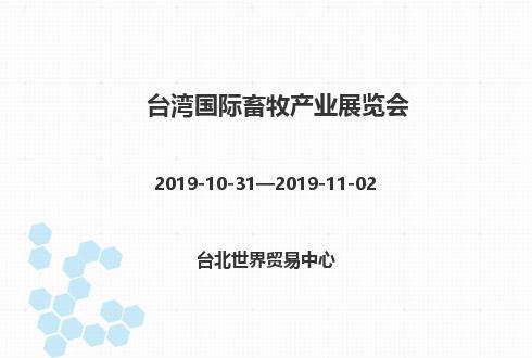 2019年台湾国际畜牧产业展览会