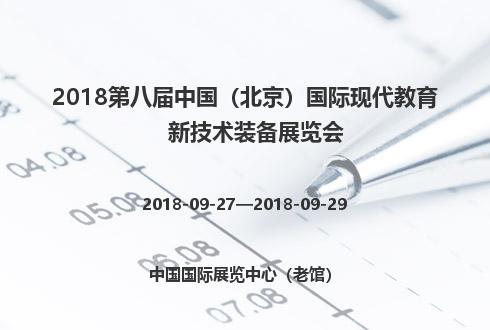 2018第八届中国(北京)国际现代教育新技术装备展览会