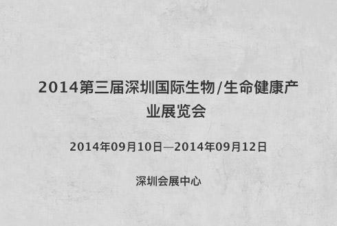 2014第三届深圳国际生物/生命健康产业展览会