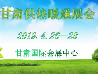 2019年甘肅供熱與暖通技術裝備展覽會