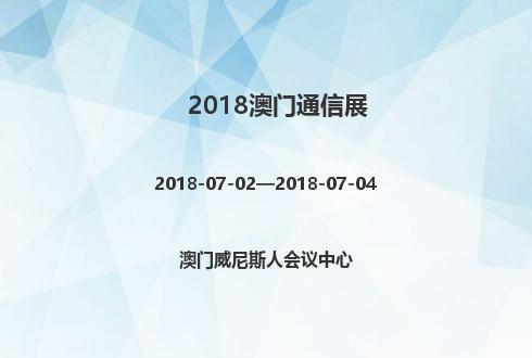 2018澳门通信展
