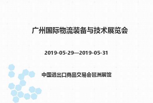 2019年广州国际物流装备与技术展览会