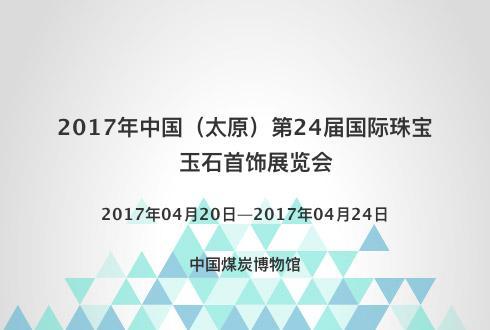 2017年中国(太原)第24届国际珠宝玉石首饰展览会
