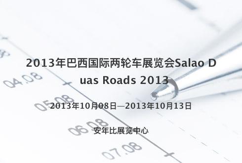 2013年巴西国际两轮车展览会Salao Duas Roads 2013