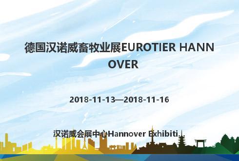 德国汉诺威畜牧业展EUROTIER HANNOVER