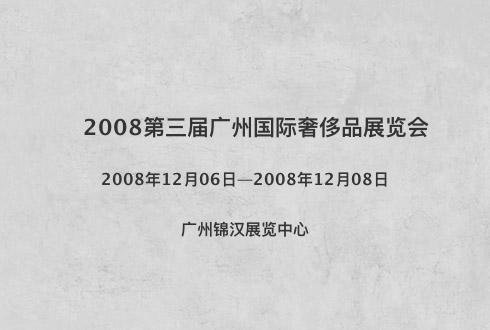 2008第三届广州国际奢侈品展览会