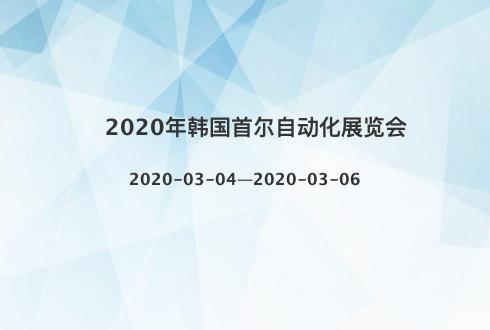 2020年韩国首尔自动化展览会