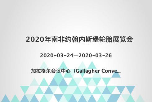 2020年南非约翰内斯堡轮胎展览会