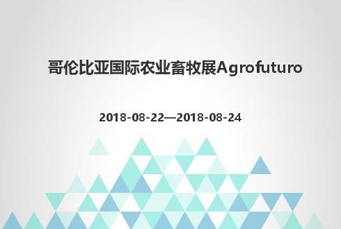 哥伦比亚国际农业畜牧展Agrofuturo
