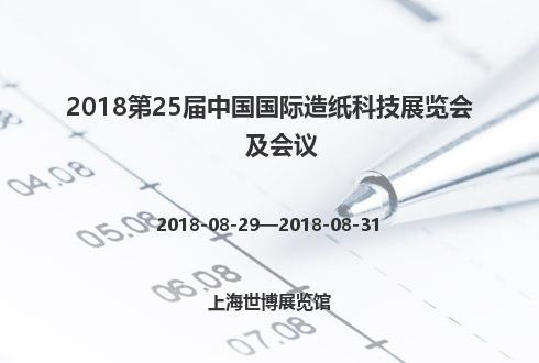 2018第25届中国国际造纸科技展览会及会议