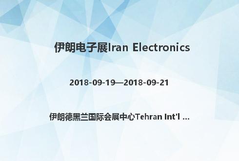 伊朗电子展Iran Electronics