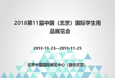 2018第11届中国(北京)国际学生用品展览会