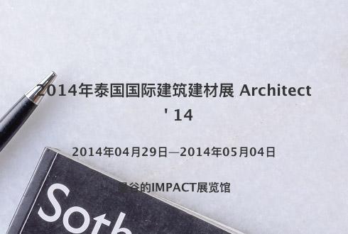 2014年泰国国际建筑建材展 Architect' 14