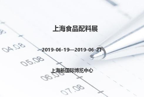 2019年上海食品配料展