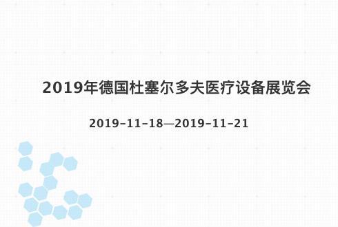 2019年德国杜塞尔多夫医疗设备展览会