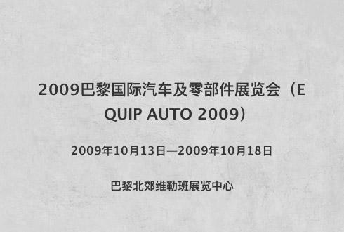 2009巴黎国际汽车及零部件展览会(EQUIP AUTO 2009)