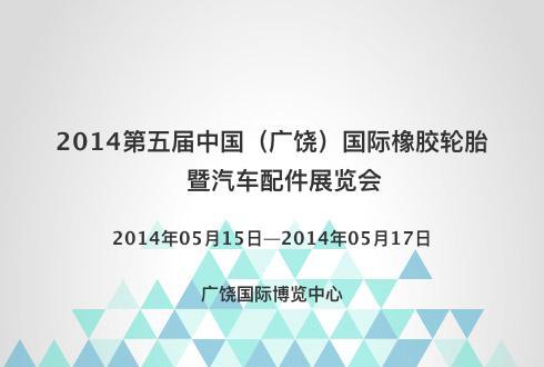 2014第五届中国(广饶)国际橡胶轮胎暨汽车配件展览会