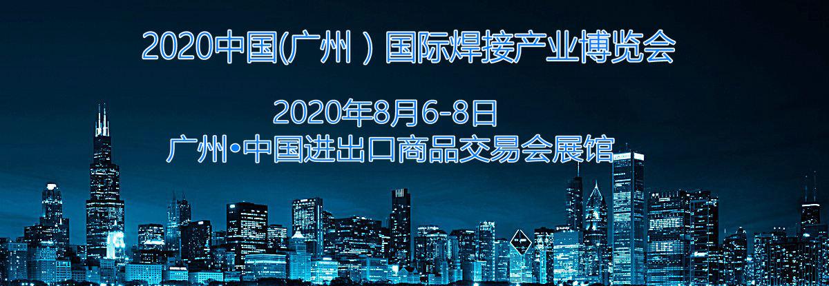 2020华南焊接产业博览会