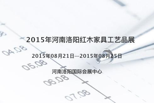 2015年河南洛阳红木家具工艺品展