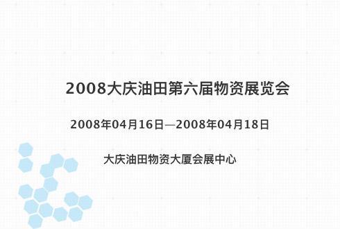 2008大庆油田第六届物资展览会
