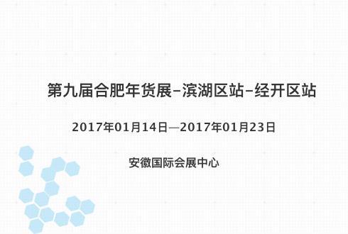 第九届合肥年货展-滨湖区站-经开区站