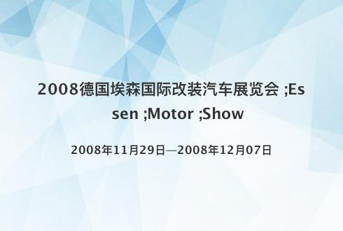 2008德国埃森国际改装汽车展览会;Essen;Motor;Show