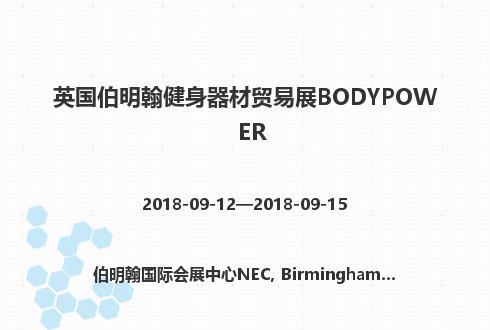 英國伯明翰健身器材貿易展BODYPOWER