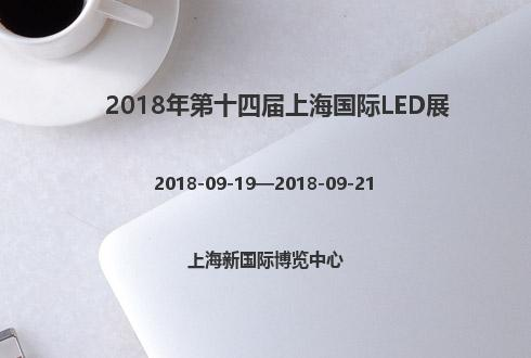2018年第十四届上海国际LED展