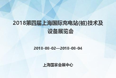 2018第四届上海国际充电站(桩)技术及设备展览会