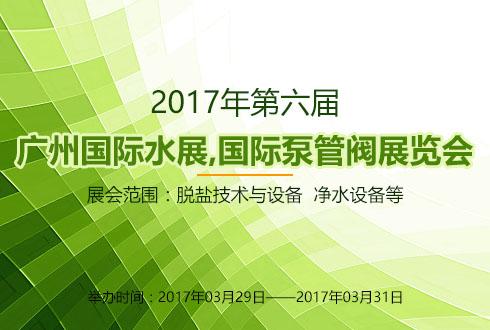 2017年(第六届)广州国际水展,国际泵管阀展览会