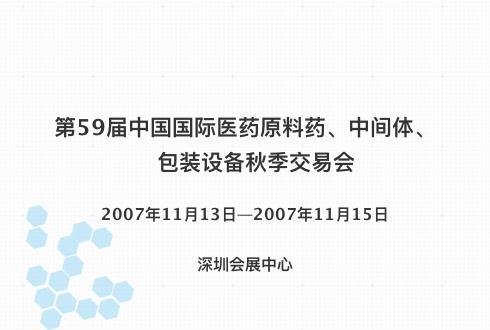 第59届中国国际医药原料药、中间体、包装设备秋季交易会