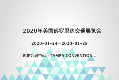 2020年美国佛罗里达交通展览会