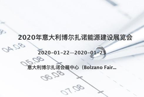 2020年意大利博尔扎诺能源建设展览会