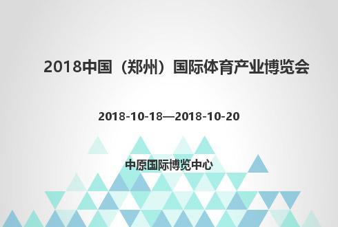 2018中国(郑州)国际体育产业博览会