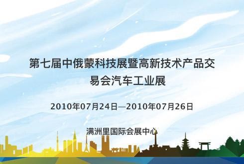 第七届中俄蒙科技展暨高新技术产品交易会汽车工业展