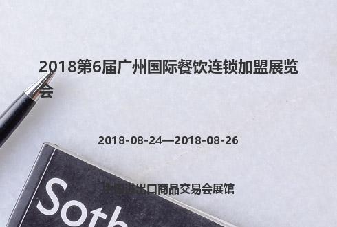 2018第6届广州国际餐饮连锁加盟展览会